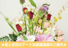 「星とお花のアートな開運講座」 ……星占いの技法を使ってハッピーになれる花かごを作りましょう……